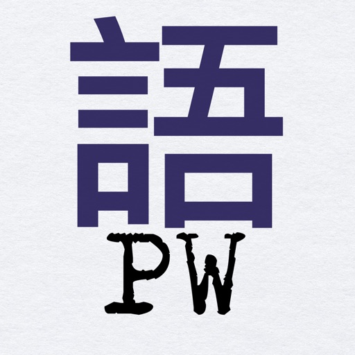 PrettyWords-Text Only Photo