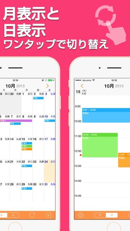 Ucカレンダー見やすいスケジュール帳 screenshot-5