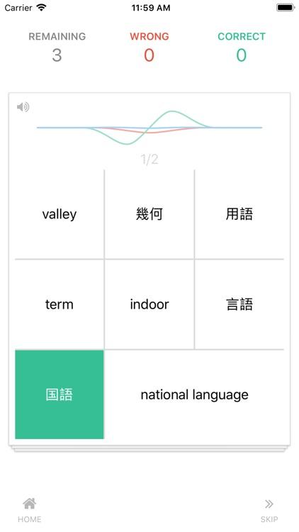 Kanji Teacher - Learn Japanese screenshot-8