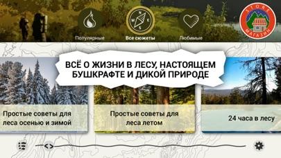 Screenshot #1 pour Лесные. Искусство жизни в лесу