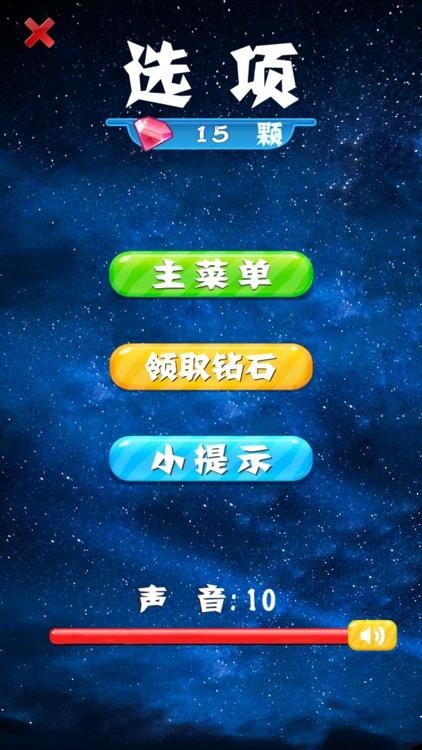 消灭星星糖果水果-3合1消消乐小游戏 screenshot-4