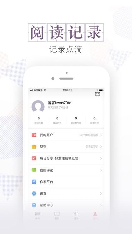 安马文学-热门小说电子书阅读神器 screenshot-4