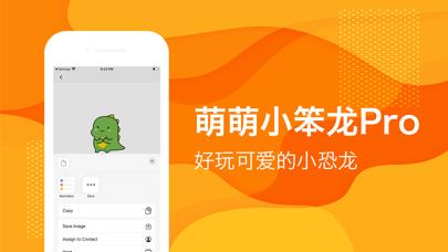 萌萌小笨龙Pro - Stickers Screenshot