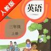 小学英语三年级上册人教版灵通 -三起点