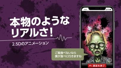 Ghost Call 鬼から電話DXのおすすめ画像3