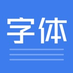 手机字体-字体下载和字体安装