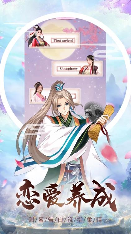 女皇驾到-宫廷恋爱游戏 screenshot-5