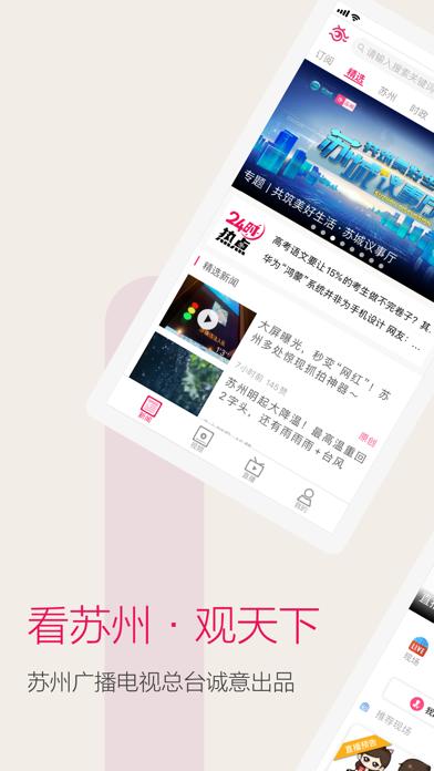 看苏州 - 苏州权威热点新闻和视频平台 screenshot one