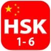 HSK 1から6までは、中国の単語を学びます