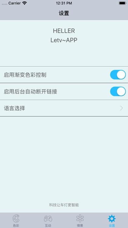 嘀视智能 screenshot-3