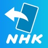 NHK スクープBOX - iPhoneアプリ