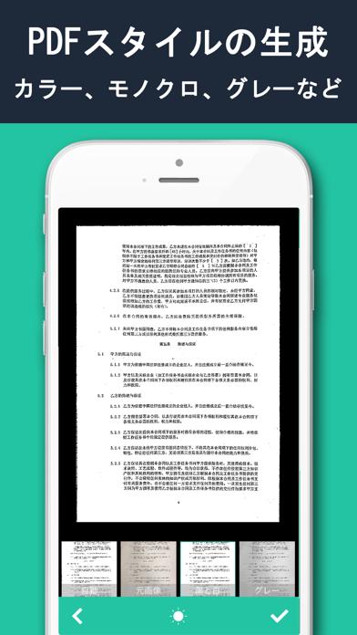 全能スキャナー-スキャンアプリ & スキャナー PDFのスクリーンショット1