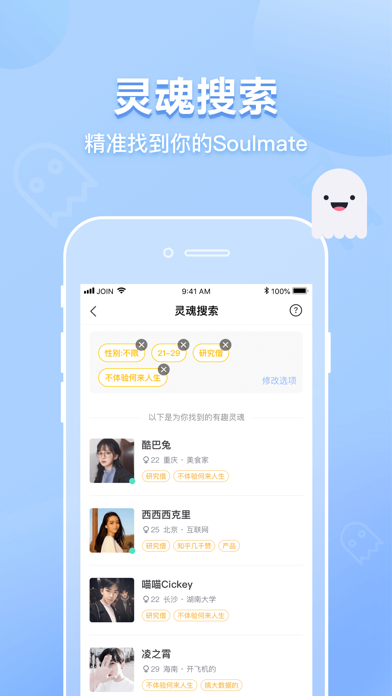 JOIN - #1真实身份社交App screenshot four