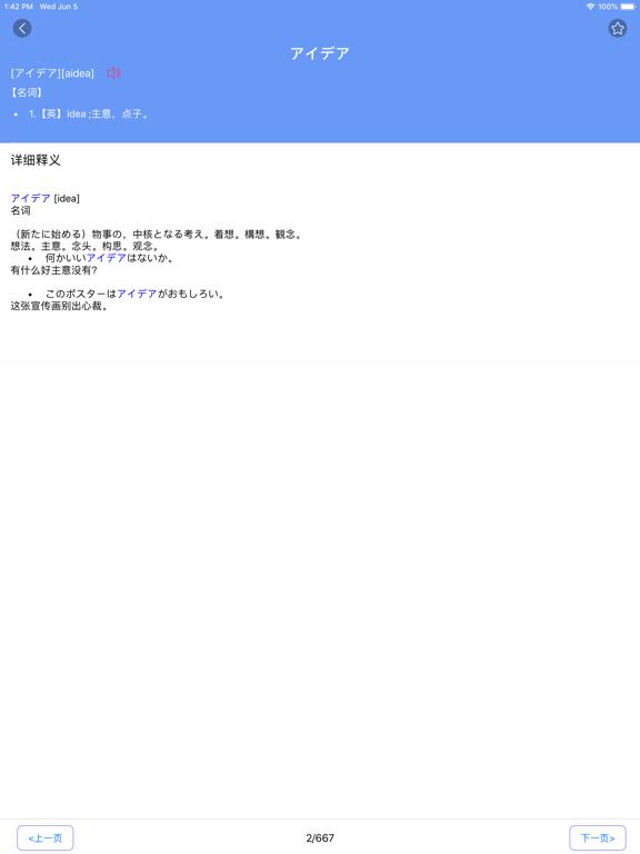 无忧日语 N2 - 日本语能力考试突破(JLPT N2) screenshot 12