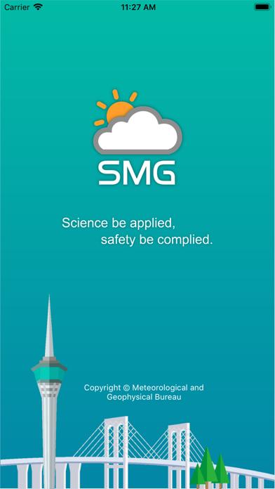 澳門氣象局 SMGのおすすめ画像1