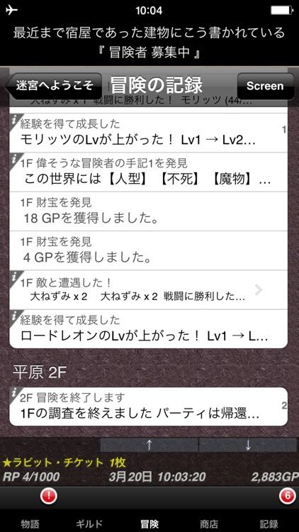冒険者ギルド物語2 screenshot-3