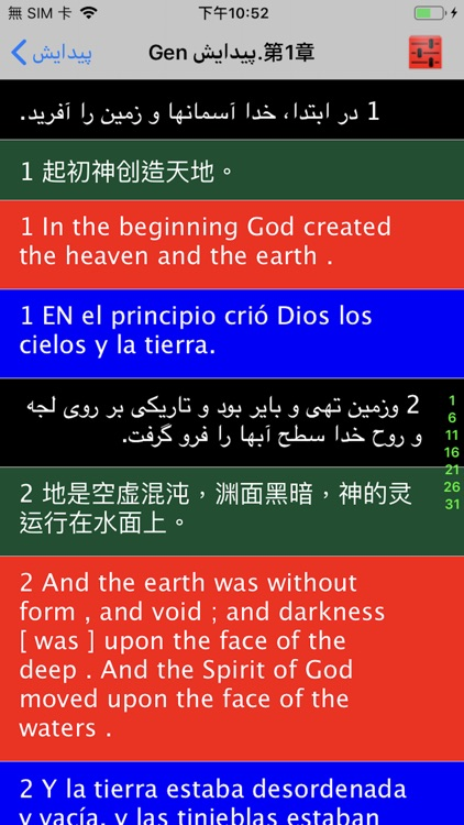 کتاب Persian Bible 波斯语圣经 screenshot-2