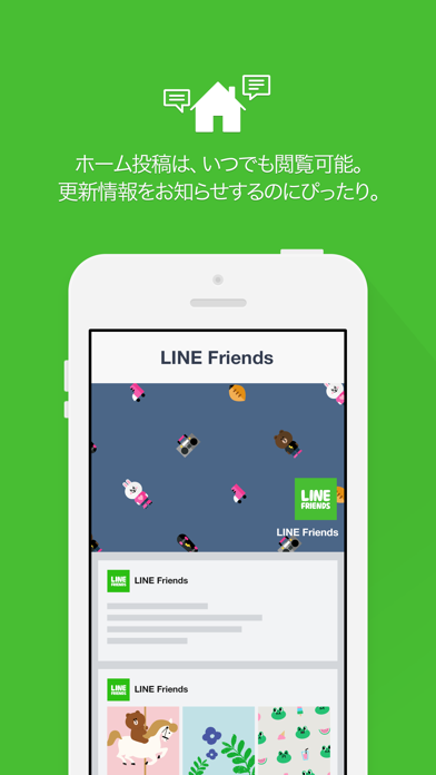 LINE@ ScreenShot4
