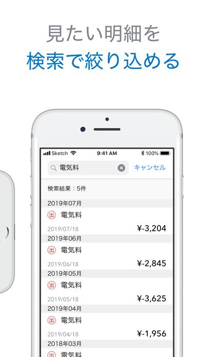 滋賀銀行 デジタル通帳のおすすめ画像4