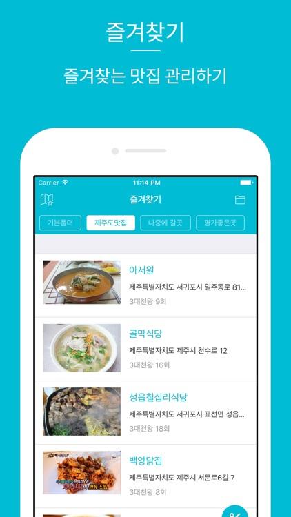 맛집지도 -  TV맛집 검색 screenshot-4
