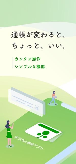 ゆうちょ通帳アプリ 使えない
