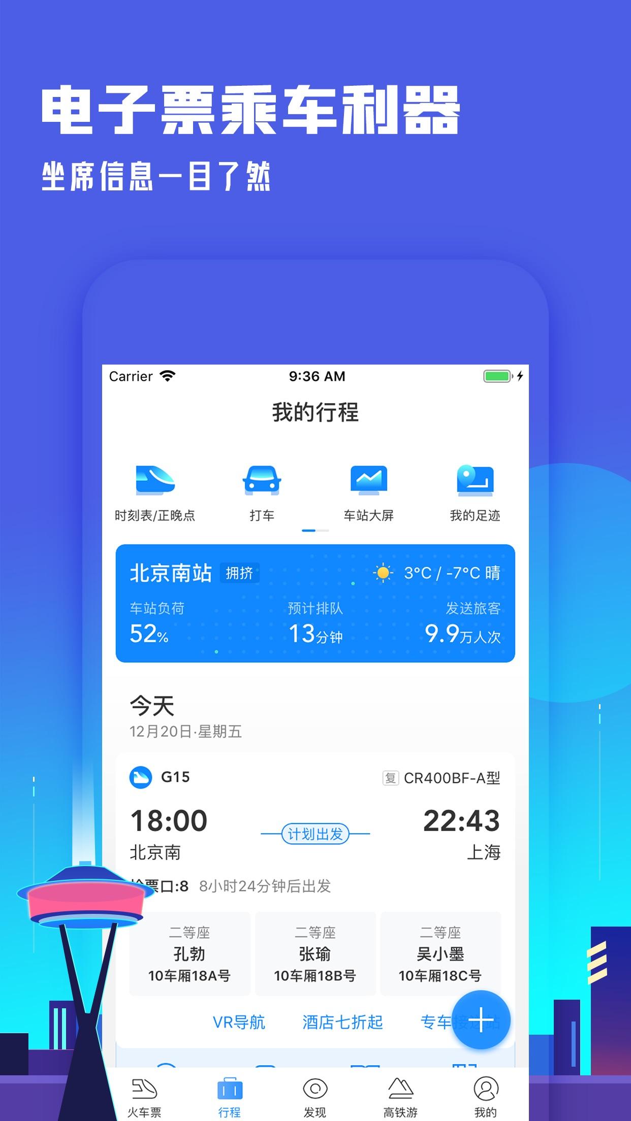 高铁管家 - 火车票机票云端自动抢票 Screenshot