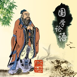 Guoxue Analects