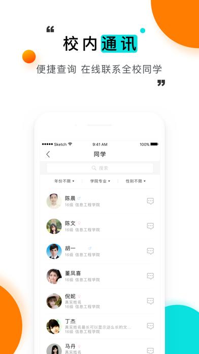 今日广外 screenshot four