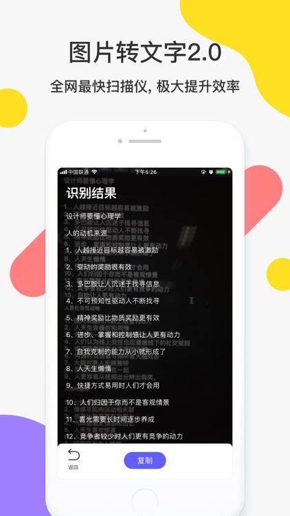拍照翻译-传图识字、拍照翻译软件 screenshot-3