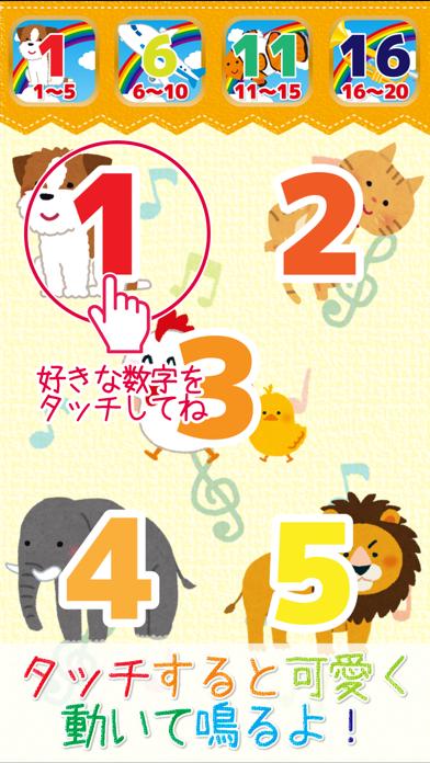 数字タッチ-はじめての数字の読み screenshot one