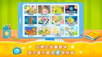 2Kids学拼音 - 拼音学习趣味软件のおすすめ画像2