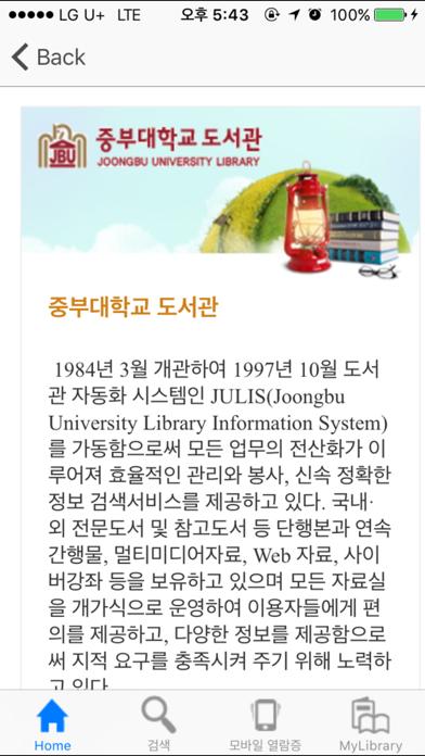 중부대학교 도서관 for Windows