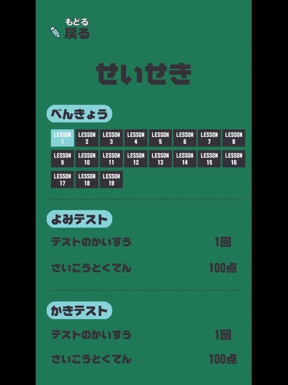 ごねんせいの漢字 - 小学五年生(小5)向け漢字勉強アプリのおすすめ画像5