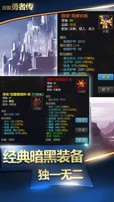 放置勇者传:黑暗魔幻挂机手游 Screenshot 2