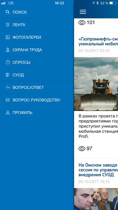 ГПН-СМСкриншоты 3