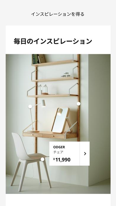 IKEAのおすすめ画像1