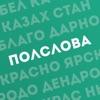 Полслова - собери слова! Reviews