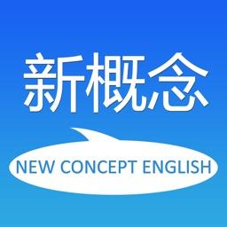新概念英语全四册 - 学习英语口语听力单词