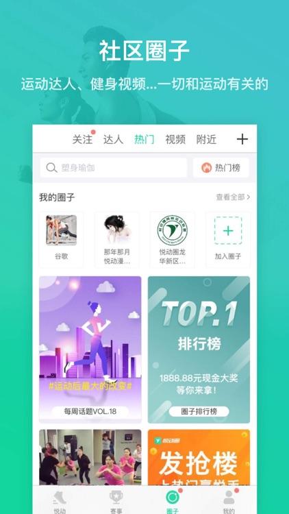 悦动圈Pro-跑步记步运动软件助手 screenshot-9