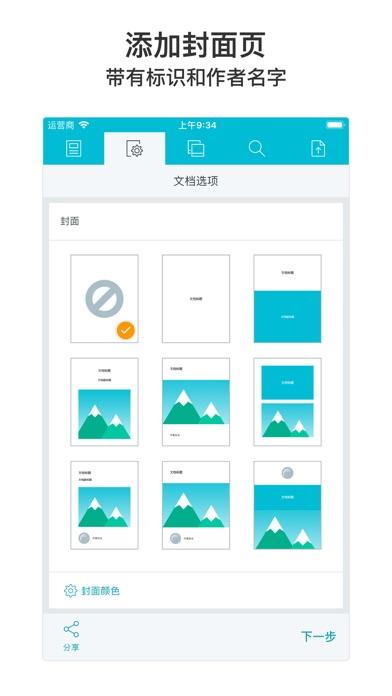Screenshot for 图片 PDF转换器 in China App Store
