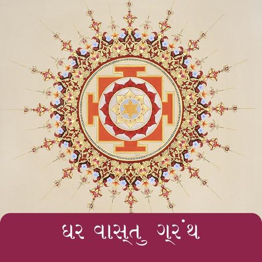 Ghar Vastu Granth in Gujarati