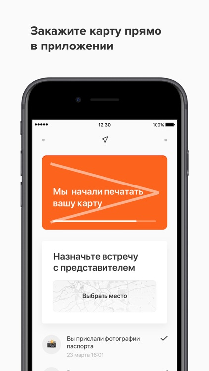 Рокетбанк ИКС screenshot-5