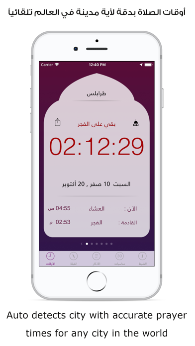 Screenshot #1 pour مؤذني - Moadeni: Prayer Times