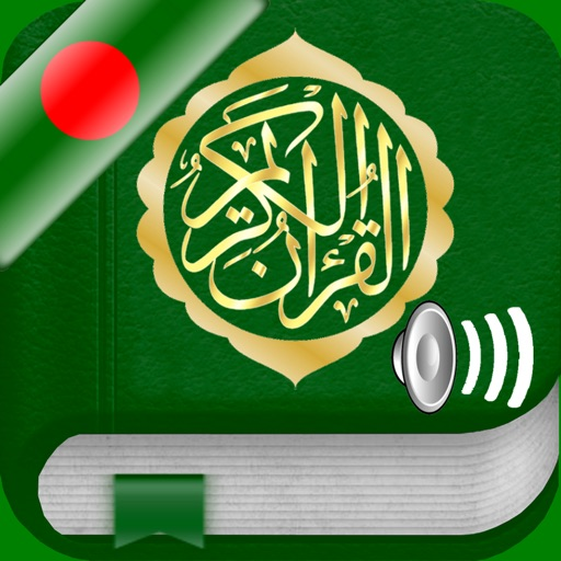 Quran Audio mp3: Bangla,Arabic