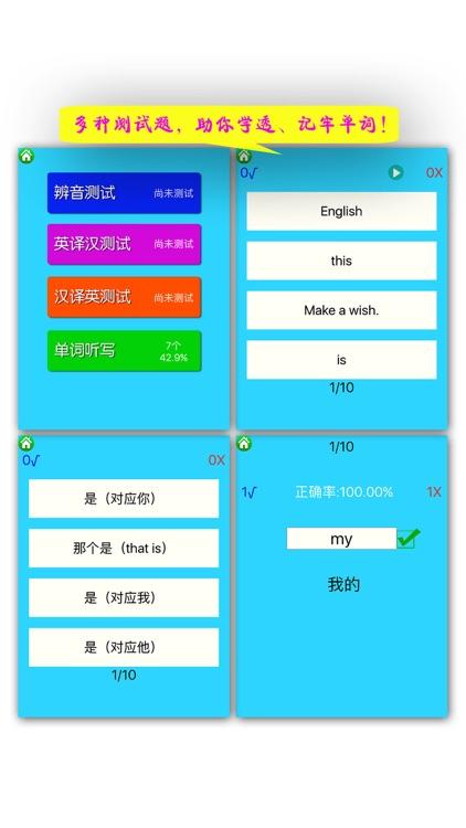 新概念英语青少版-魔贝点读学习机 screenshot-4