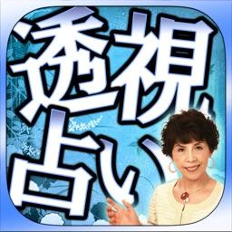 激当り【透視占い】