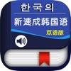 新速成韩国语 -发音语法对话