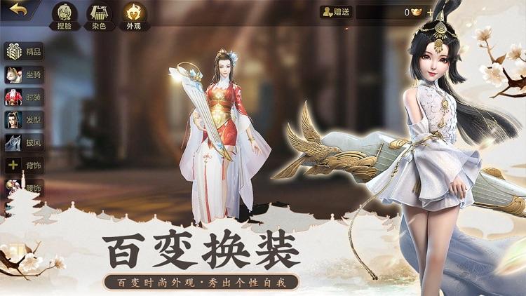 剑侠世界2-新马版 screenshot-6