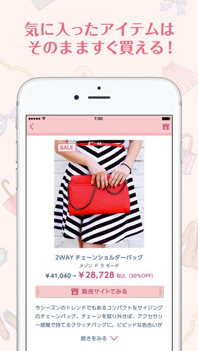おしゃれ天気 ScreenShot5