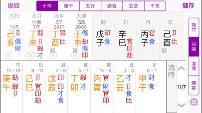 十三行八字 for iPhoneのおすすめ画像5